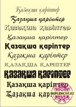 Қазақша шрифтер