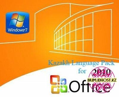 MS Office 2010 қазақша тіл бумасы