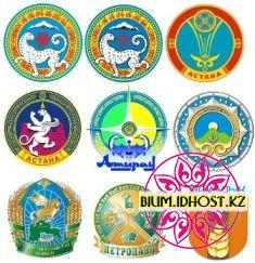 Қазақстан қалаларының эмблемалары