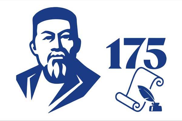 Абай Құнанбаев 175 жыл эмблема