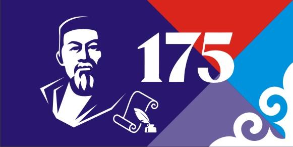 Абай Құнанбаев 175 жылдығына баннер