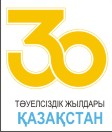 Қазақстан тәуелсіздігіне 30 жыл логотип